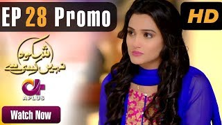 Shikwa Nahin Kissi Se - Episode 28 Promo   A Plus ᴴᴰ   Shahroz Sabzwari, Sidra Batool, Sonia Mishal