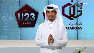 QGL U23: الموسم 17-18 - 16-9-2018