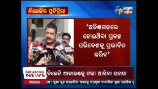Pratap Deb on NGT Stay on 6 projects by Chhatisgarh - Etv News Odia