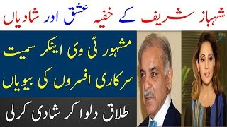Shahbaz Sharif ki Khufia Shadian | Shahbaz Sharif Marriages | Spotlight
