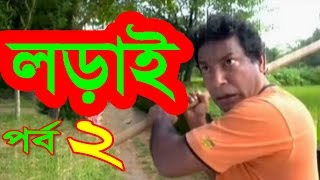Bangla Natok 2015 Lorai (লড়াই) Part 2