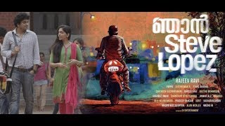 Njan Steve Lopez | 2015 Malayalam Full Movie