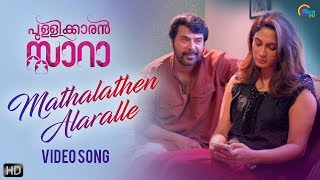 Pullikkaran Staraa | Mathalathen Song Video | Mammootty | Vijay Yesudas | M Jayachandran | Official