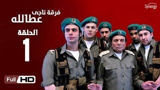 مسلسل فرقة ناجي عطا الله الحلقة 1 الاولى HD  بطولة عادل امام   - Nagy Attallah Squad Series
