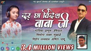 Latest Garhwali Song 2018 #Door chha videsh baba ji #दूर_छा_विदेश_बाबा_जी # Singer - Shagun Uniyal