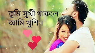 Bangla premer sms girlfriend |bangla love sms collection | bangla love sms 2018 |