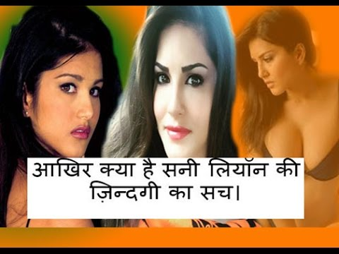 Xxx Mp4 Sunny Leone आखिर क्या है एक पोर्न स्टार की ज़िन्दगी का सच । Sunny Leone Biography Life History 3gp Sex