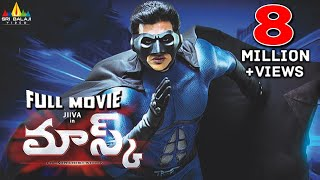 Mask | Telugu Latest Full Movies | Jiiva, Pooja Hegde | Sri Balaji Video