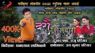 Raju Pariyar new lok song | दरौँ सिरुबारी Daraun Sirubari | Ft.Tara Bahadur Gurung | Official Video