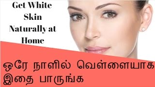 ஒரே நாளில் வெள்ளையாக- Home Remedies for Skin Whitening|Anitha's Health & Beauty Tamil