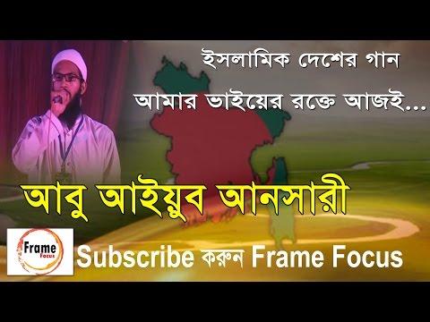 Xxx Mp4 Abu Ayub Ansari । আবু আইয়ুব আনসারী । Bangla Islamic Song 2017 3gp Sex