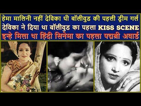 Xxx Mp4 जानिये Bollywood में पहला Kiss Scene देने वाली Actress Devika Rani के बारे में कुछ दिलचस्प बातें 3gp Sex