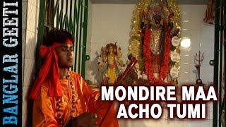 Bengali Tara Maa Song | Mondire Maa Acho Tumi | Mongal Das Baul | Meera Audio | VIDEO SONG