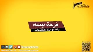 مهرجان فرحة بيسه | ديكا و ابو على و ماندو | تيم مطبعه