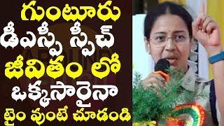 జీవితం అంటే ఏమిటో చెప్పిన డీఎస్పీ సరిత..Guntur West DSP KGV Saritha Inspirational Speech In Telugu