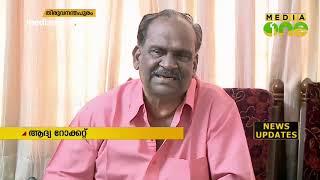 ISRO spy case; അനുഭവിച്ചത് ക്രൂരമായ ഒറ്റപ്പെടലെന്ന് ശശികുമാര് | Scientist D Sasikumar