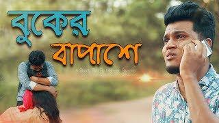 Buker Ba Pashe (Short Film) | Bangla New Short Film 2018 | Mojar Tv