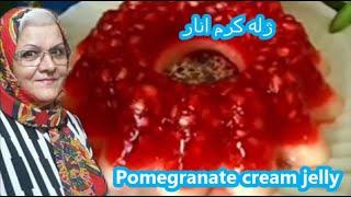 ژله کرم انار-pomegranate jelly cream-آشپزی از اینجا تا آنجا با عذرا