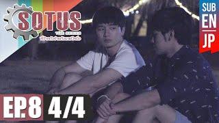 [Eng Sub] SOTUS The Series พี่ว้ากตัวร้ายกับนายปีหนึ่ง | EP.8 [4/4]