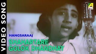 Shahartare Golok Dhandhay | Hangsaraaj | Bengali Movie Video Song | Arati Mukherjee