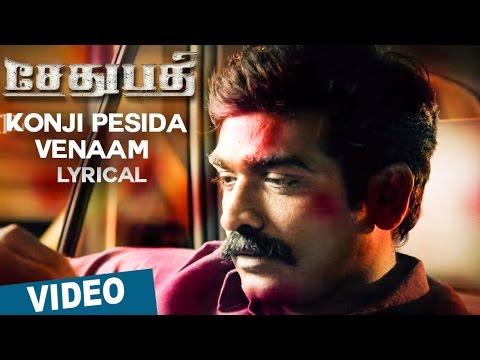 Konji Pesida Venaam Song with Lyrics | Sethupathi | Vijay Sethupathi | Nivas K Prasanna