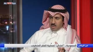 """السعودية.. """"اعتدال"""" لمحاربة الفكر المتطرف"""