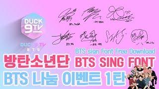 방탄소년단 나눔 이벤트1탄-진행중]💓BTS sign font free Download 나눔이벵,굿즈만들기 ~💗