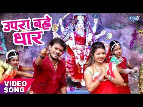 Xxx Mp4 2017 का सबसे हिट देवी भजन Pramod Premi Upra Bahe Dhar Pujela Jag Mai Ke Bhojpuri Devi Geet 3gp Sex