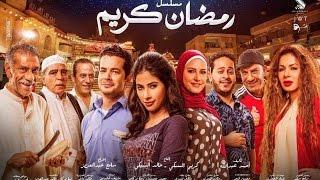 "اعلان مسلسل""  رمضان كريم ""  /- رمضان ٢٠١٧ /- حصريا على dmc "" Ramadan Karim"