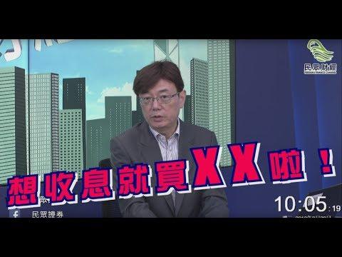Xxx Mp4 想收息?就買入XX啦! 20190220 3gp Sex