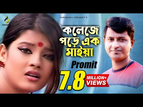 Xxx Mp4 College Pore Ek Maiya কলেজে পড়ে এক মাইয়া Promit Modern Song Bangla Video Song 3gp Sex