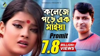 College Pore Ek Maiya | কলেজে পড়ে এক মাইয়া  | Promit | Modern Song | Bangla Video Song