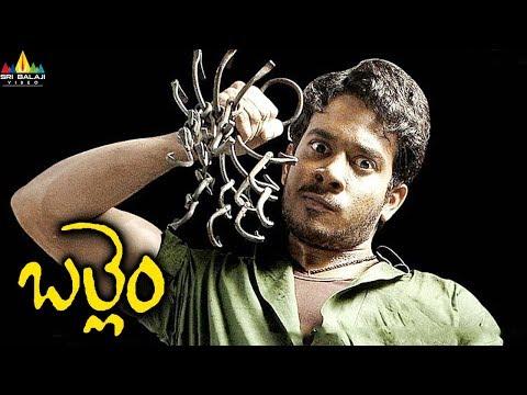 Ballem Telugu Full Movie | Latest Telugu Full Movies | Bharat, Poonam Bajwa | Sri Balaji Video
