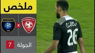 ملخص مباراة التعاون والفيصلي في الجولة 7 من الدوري السعودي للمحترفين