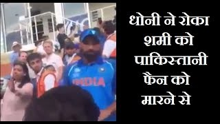 Champions Trophy 2017: Mohammed Shami looses cool when Pak fan abuses Indian team MS Dhoni