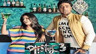 Paglu 3 | Dev | Koel Mallick | দেব কোয়েলের পাগলু-৩ | Bengali Film Paglu-3 First Look