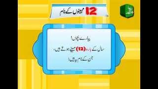 Names of 12 Months in Urdu - اُردو میں 12 مہینوں کے نام