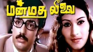 Manmadha Leelai | Kamala Hassan, Aalam,Y.Vijaya | Tamil Romantic Movie