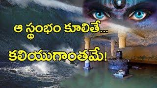 Mysterious Lord Shiva Temple Hints The End Of The World || కలియుగాంతనికి కారణమైయే శివుడి గుడి