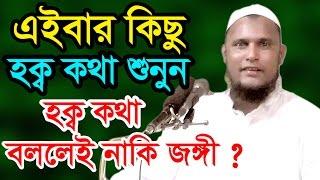 New Bangla Waz-2017। হক্ব কথা বললেই নাকি জঙ্গী। Kazi Mawlana Borhan Uddin Ashrafi (B-Baria)