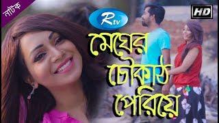 Megher Choukath Periye | Rtv Special Drama