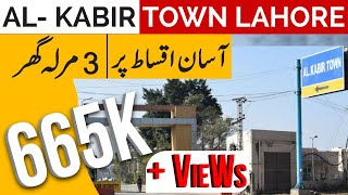 Platinum Homes AL Kabir Town Lahore on Easy Installment   Model House