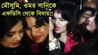 চোখের জলে মৌসুমী ওমর সানিকে এফডিসি থেকে বিদায়!! | Moushumi Omar Sani Bangla Movie Latest News