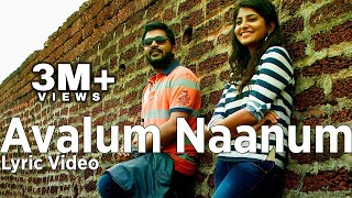 Avalum Naanum - Lyric Video | Achcham Yenbadhu Madamaiyada | A R Rahman | Gautham Vasudev Menon