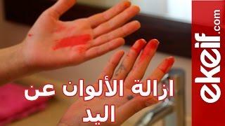 كيف ننظف يدنا من ألوان الطعام؟