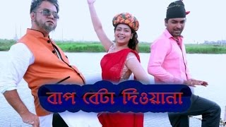 New Bangla Natok - Bap Beta Dewana - Bangla Comedy Natok Mir Sabbir | Bangla New Comedy Natok