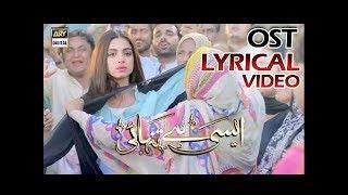 Aisi Hai Tanhai OST   Title Song By Rahat Fateh Ali   With Lyrics