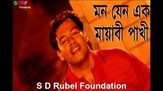 Mon Jeno Ek Mayabi Pakhi (মন যেন এক মায়াবী পাখী )   S D Rubel    HD Video    SDRF