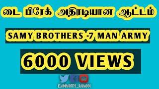 SALEM SAMI BROTHERS VS 7MAN ARMY ||