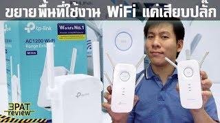 ||| ขยายสัญญาณ WiFi ง่าย ๆ แค่เสียบปลั๊ก ไม่ต้องเดินสายLAN